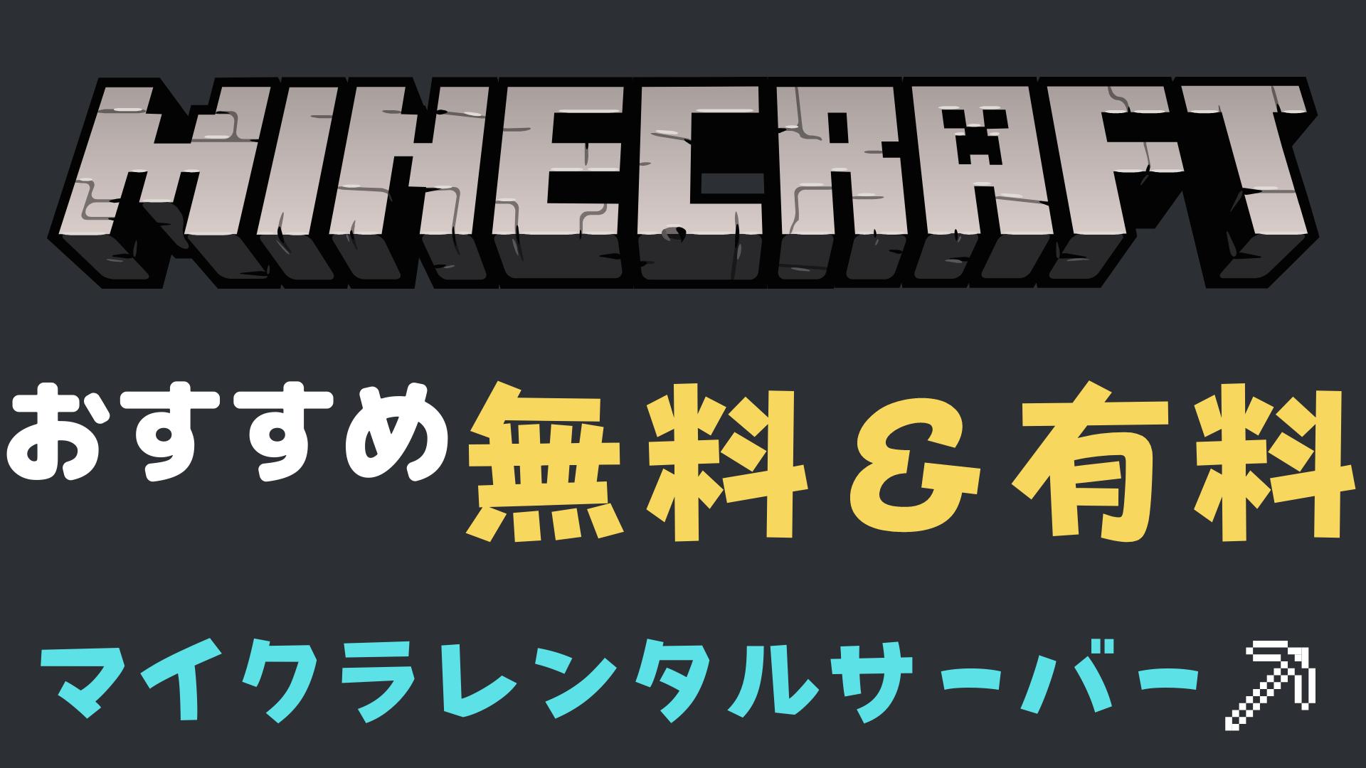 MINECRAFT おすすめ 無料&有料 マインクラフトレンタルサーバー