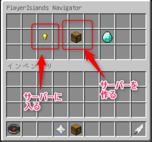 Player Islands Navigator