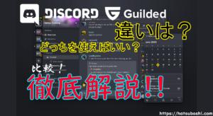 DIscord_Guilded_違いは?どっちを使えばいい?比較!徹底解説!!(サムネイル・アイキャッチ画像)