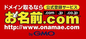 お名前.com (ロゴ)